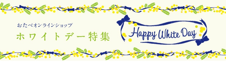 ◆バレンタインのお返し◆ホワイトデー◆京ばあむ・おたべ本館パレショコラ・京都フィナンシェはいかがですか?