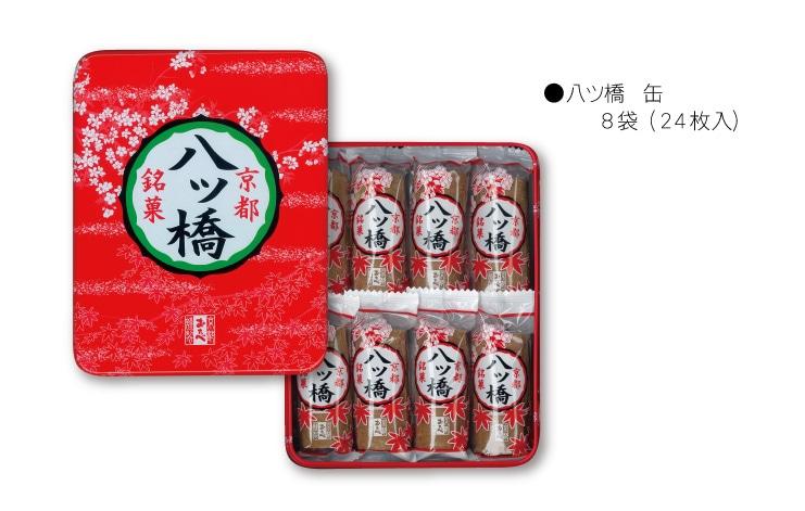京都銘菓 八ツ橋:缶入り 8袋 24枚入り