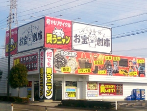 お宝創庫半田店