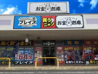 お宝創庫イオンタウン刈谷店