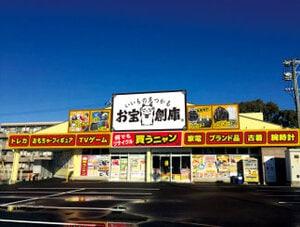お宝創庫知立店