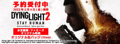 ダイイングライト2 2月4日発売予定 予約受付中