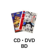 CD・DVD BD