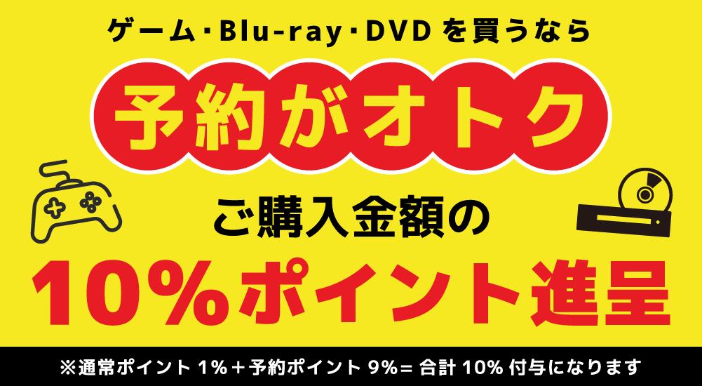 ゲームソフト・BD/DVD予約がお得