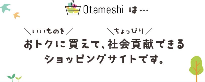 Otameshiとは、いいものをおトクに買えて、ちょっぴり社会貢献できるショピングサイトです