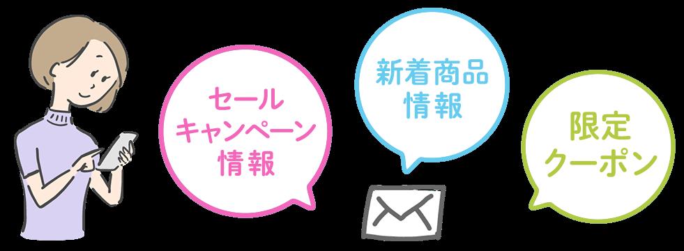 新商品・セール&キャンペーン・限定クーポンなど