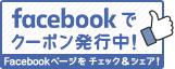 Facebookでクーポン発行中!