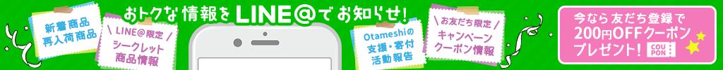 おトクな情報をLINEでお知らせ!今なら友だち登録で200円OFFクーポンプレゼント