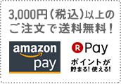 3,000円(税込)以上のご注文で送料無料!