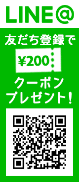 LINE@友だち登録で200円OFFクーポンプレゼント