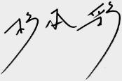 杉本彩署名
