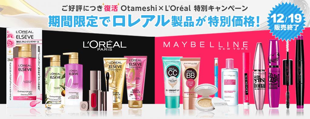 Otameshi×L'Oréal特別キャンペーン