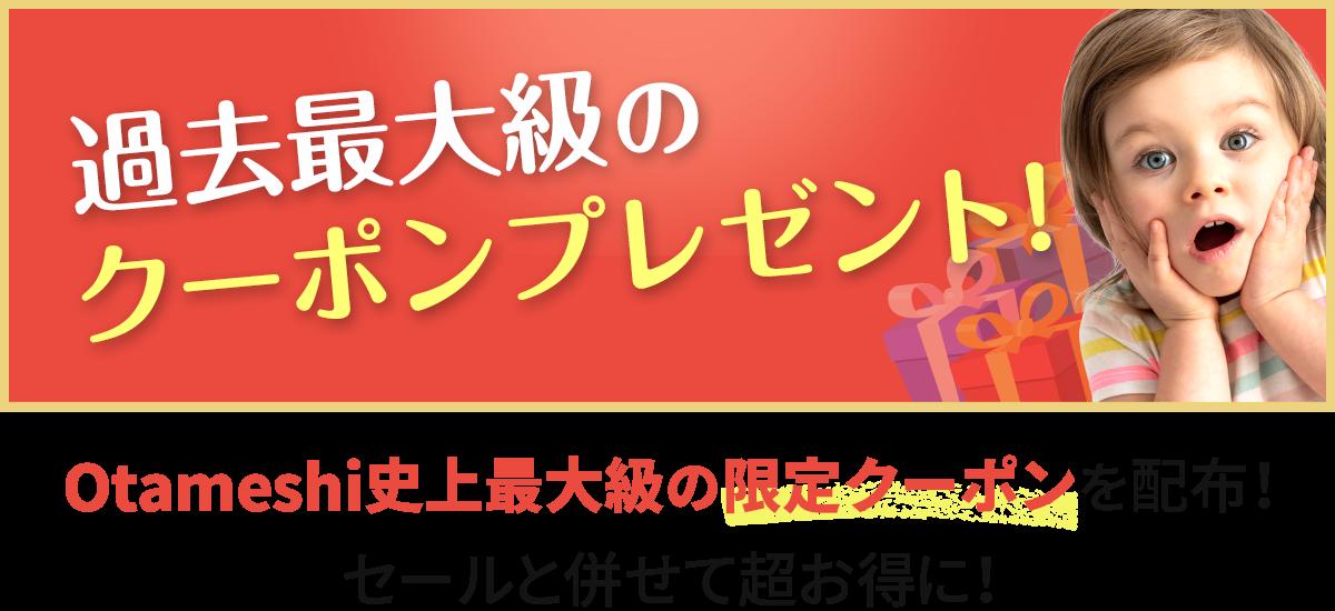 otameshi史上最大級の限定クーポン