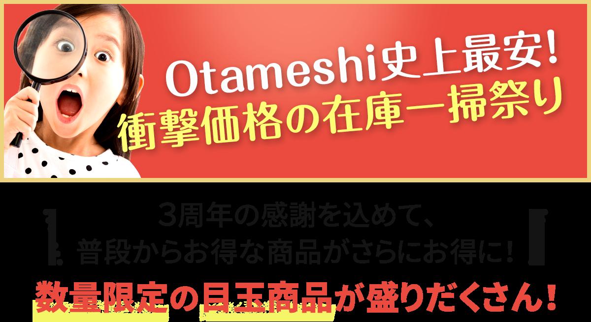 otameshi史上最安!在庫一掃祭り