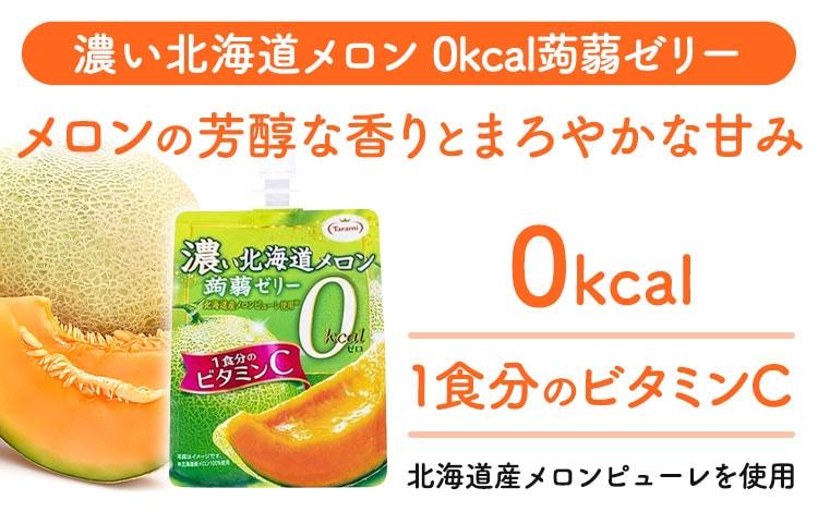 濃い北海道メロン 0kcal蒟蒻ゼリー
