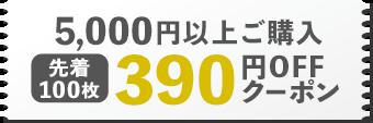 5,000円以上ご購入 390円OFFクーポン 先着100枚