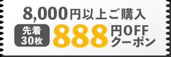 8,000円以上ご購入 888円OFFクーポン 先着30枚