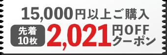 15,000円以上ご購入 2,021円OFFクーポン 先着10枚