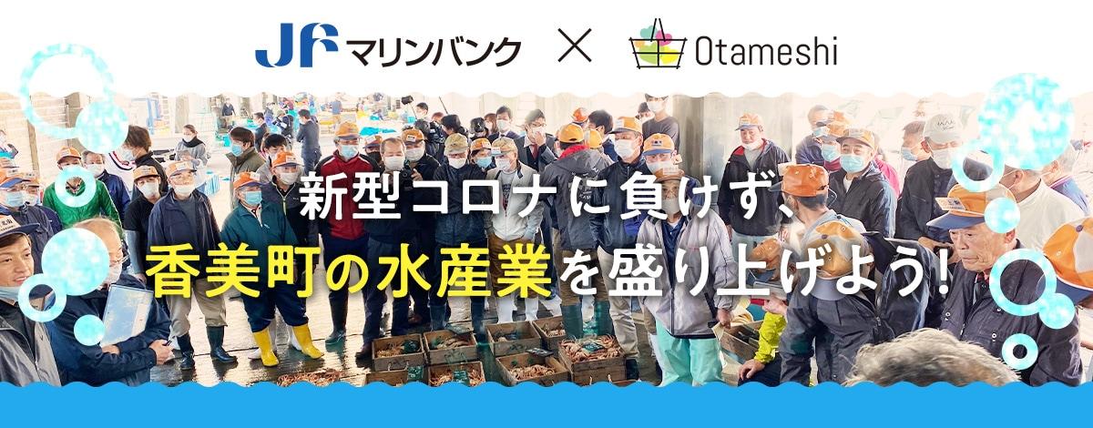 香美町応援キャンペーン