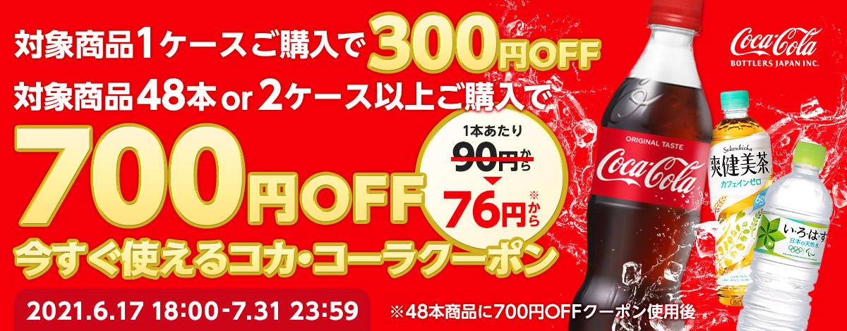 対象商品1ケースご購入で300円オフクーポン&対象商品48本or2ケース以上ご購入で700円オフクーポンプレゼント