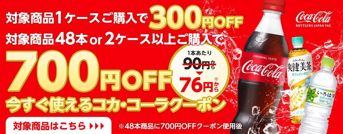 対象商品48本or2ケース以上ご購入で700円オフクーポンプレゼント