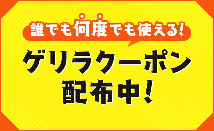 2時間限定!注文金額問わず使える!100円OFFクーポン