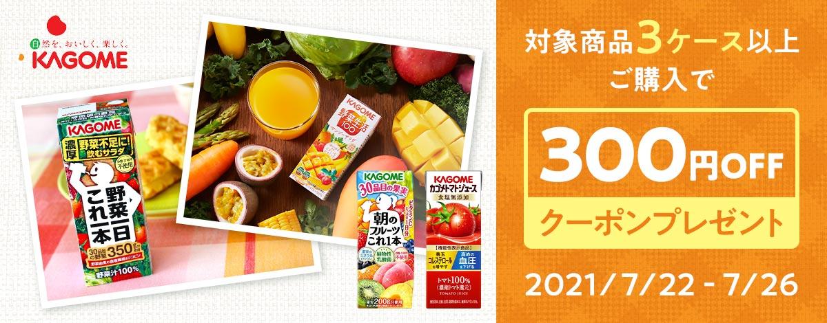 kagome対象商品3ケース以上お買い上げで300円OFF