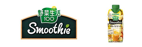 野菜生活100スムージー