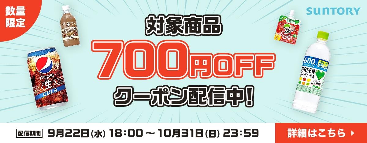 サントリー対象商品700円OFFクーポン配布中