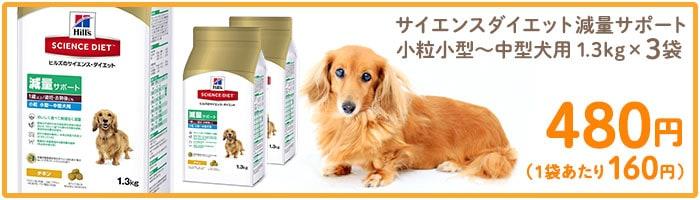 サイエンスダイエット減量サポート 小粒小型〜中型犬用 1.3kg×3個