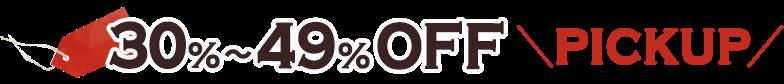 30%から49%OFFの商品PICKUP