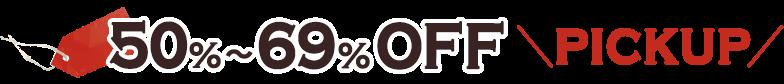 50%から69%OFFの商品PICKUP