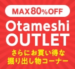 MAX80%OFF OtameshiOUTLET