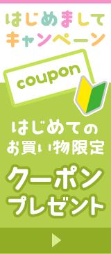 はじめましてキャンペーン!はじめてのお買い物限定クーポンプレゼント!