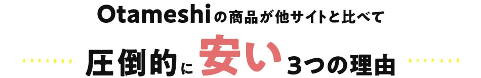 Otameshiの商品が他サイトと比べて圧倒的に安い3つの理由