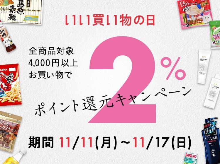いい買い物の日 全品2%ポイント還元