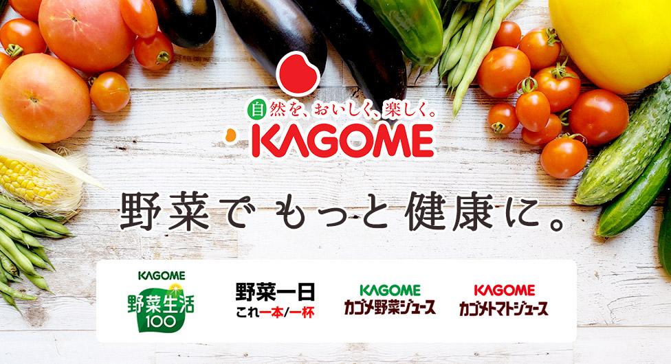 自然を、おいしく、楽しく。KAGOME