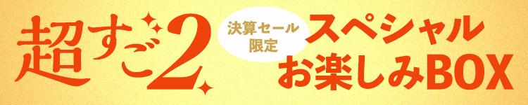 決算セール限定 スペシャルお楽しみBOX