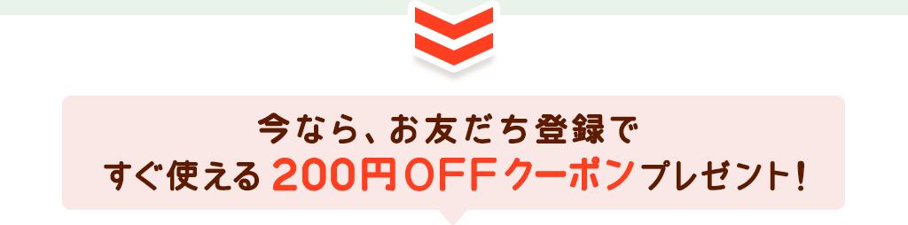 今ならお友だち登録で、すぐ使える200円OFFクーポンプレゼント!