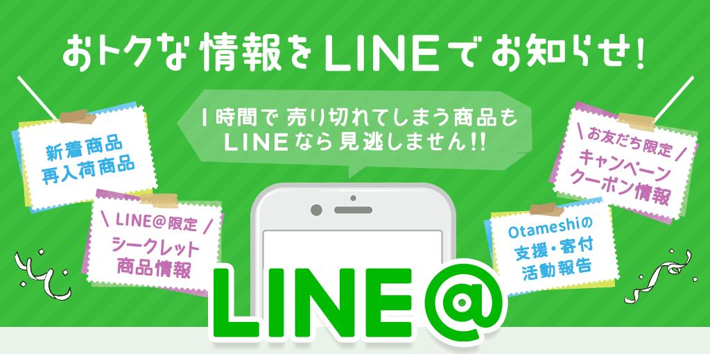 おトクな情報をLINEでお知らせ!LINE@