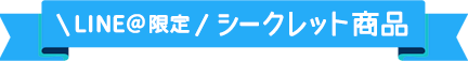 LINE@限定シークレット商品