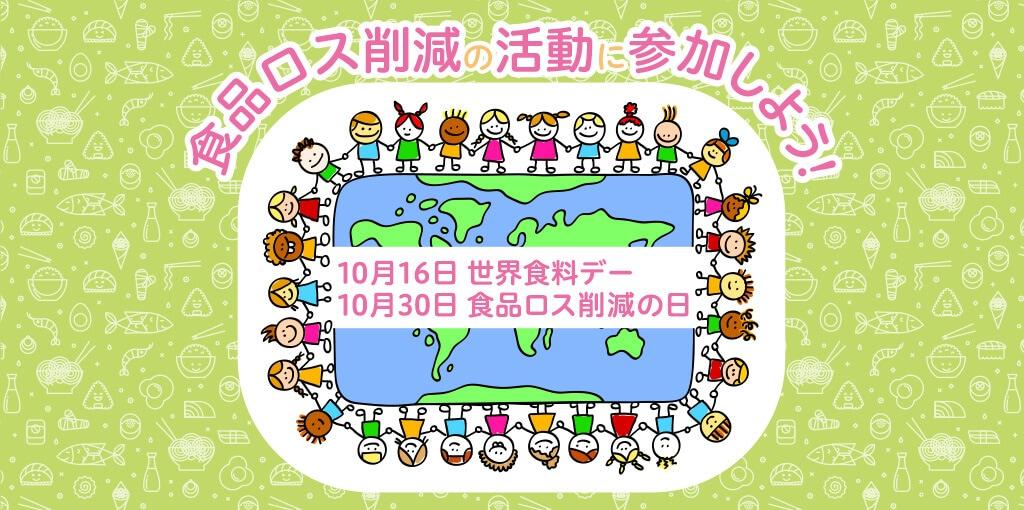 10月16日「世界食料デー」、10月30日「食品ロス削減の日」