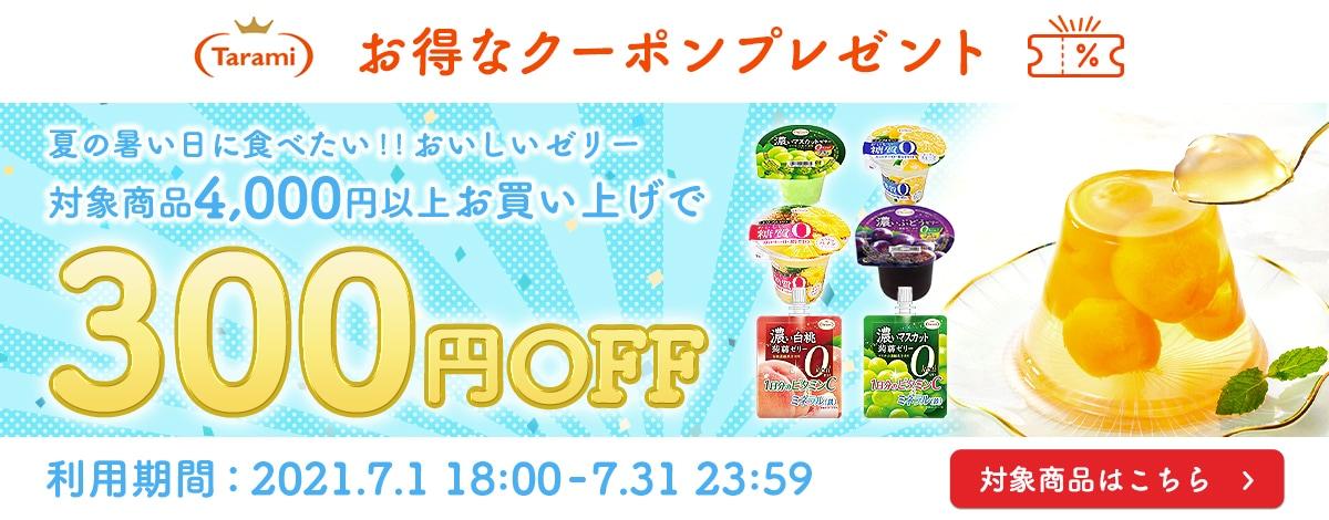 たらみお得なクーポンプレゼント対象商品4,000円以上お買い上げで300円OFF