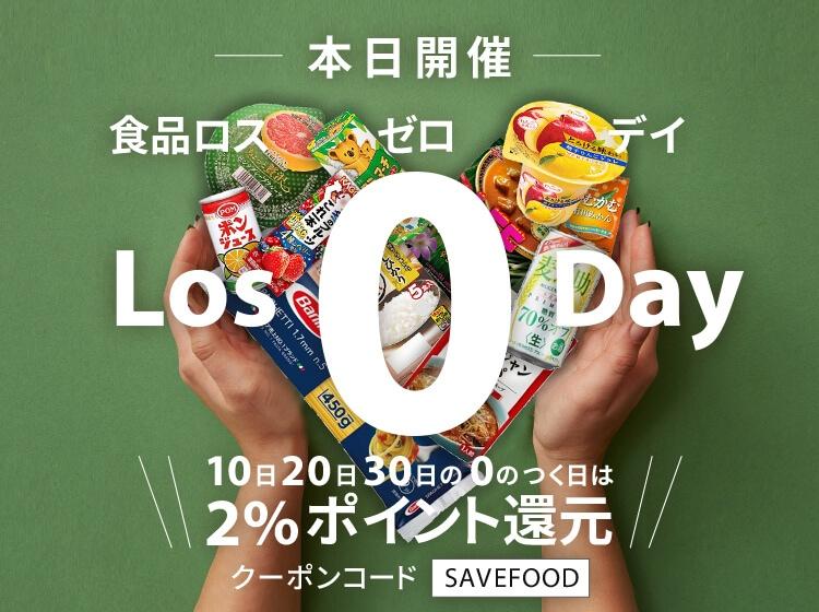 食品ロス ゼロDay 0のつく日は2%ポイント還元