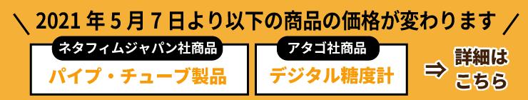 ネタフィム品価格改定のお知らせ