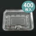 250g果実用パック 400枚入/箱 |店頭販売に最適の大容量サイズ!