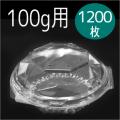 ダイヤカット型果実パック100g用 1200枚入り|高級感のある果実を演出!