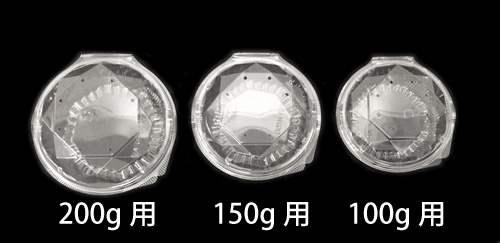 ダイヤカット型パック比較