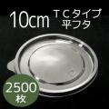 10�平フタ TCタイプ 2,500枚入り|100gブルーベリーカップ対応