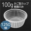 100g用かご型ブルーベリーカップ【容器のみ】 1,250個入